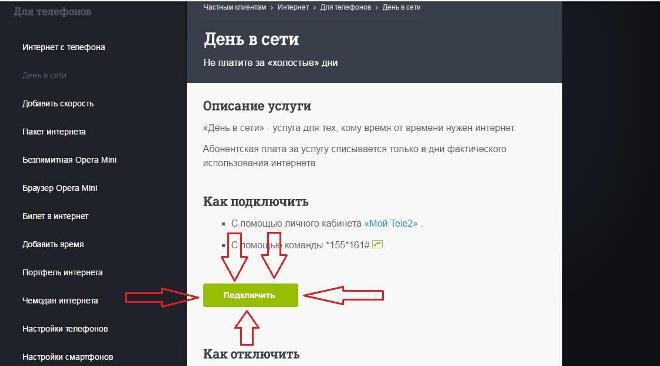 Подключение услуги «День в сети» от Теле2