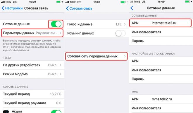 Как вручную подключить интернет на Теле2 на Айфоне