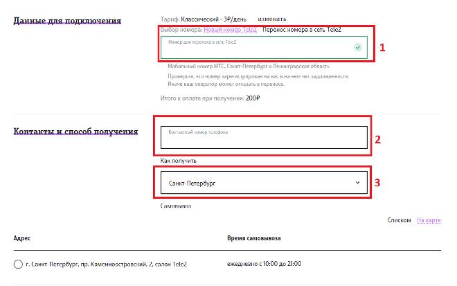 Заполнение заявки на переход через интернет на сайте Теле2