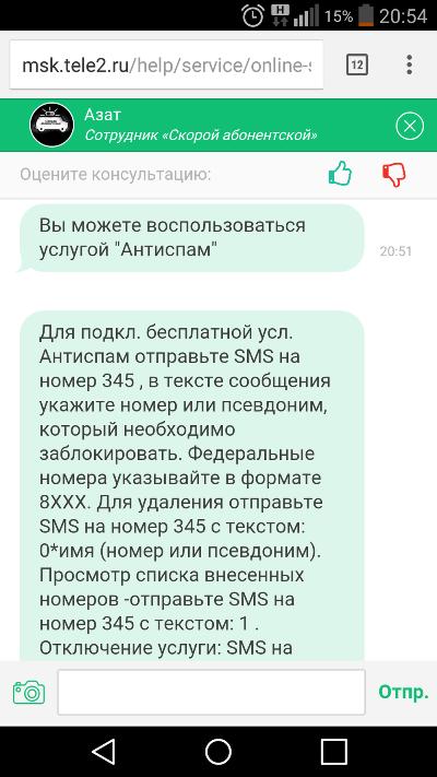 Управление услугой «Антиспам» от Теле2