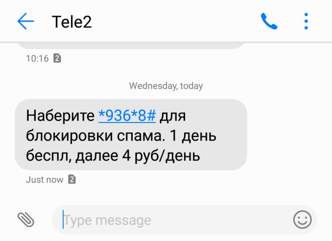 Как пользоваться услугой «Антиспам» от Теле2