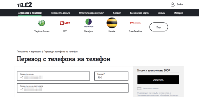 Как перевести деньги с Теле2 на Мотив через сайт