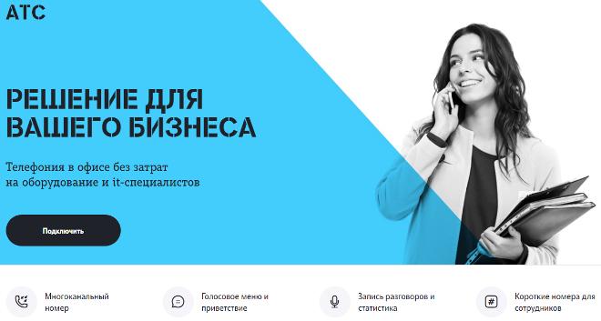 Платная местная телефония АТС Теле2