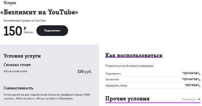 «Безлимит на YouTube» Теле2