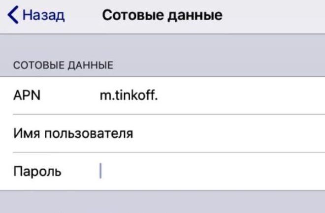 Настройка APN от Tinkoff Mobile