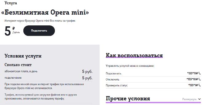 Условия услуги «Безлимитная Опера Мини»