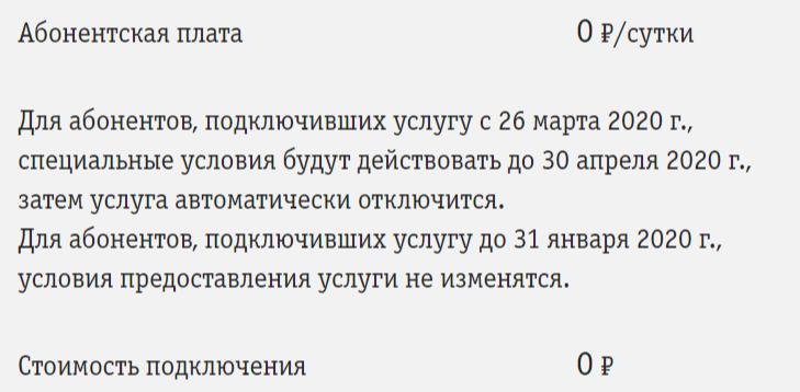 Otarifah.ru-Beeline_Sekretarj_stoimostj_usluhi.png
