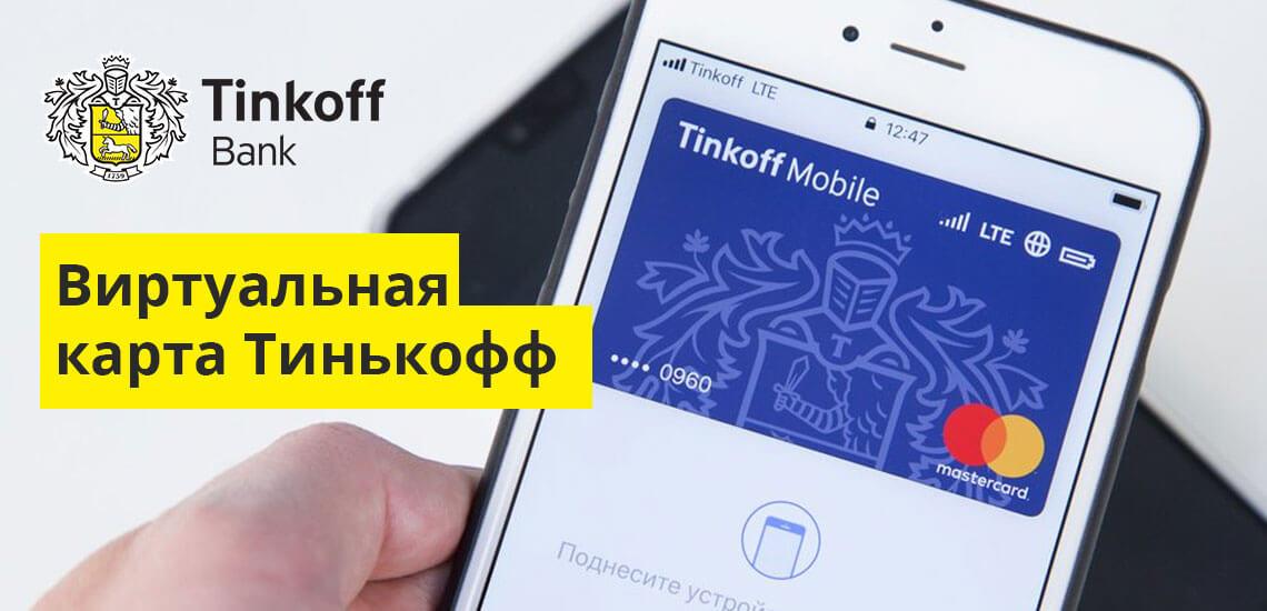 Виртуальная карта Tinkoff
