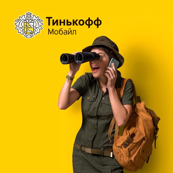 виртуальный оператор Тинькофф Мобайл